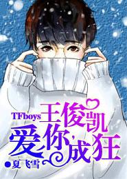 TFboys王俊凯,爱你成狂作者:夏飞雪