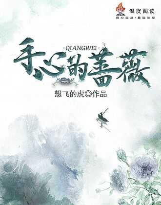 手心的蔷薇作者:想飞的虎