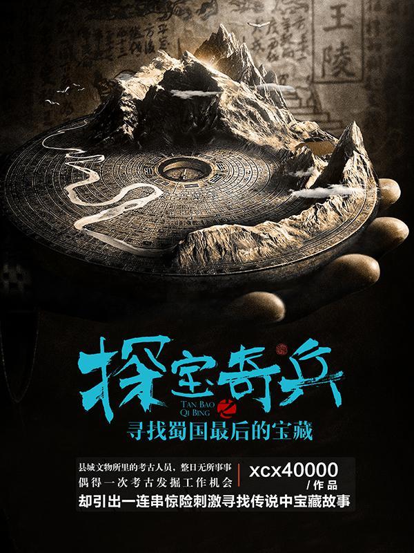 《探宝奇兵之寻找蜀国最后的宝藏》作者:xcx40000