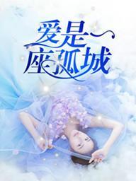 爱是一座孤城作者:陈小米