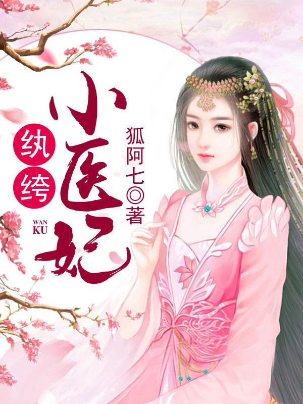 纨绔小医妃作者:狐阿七