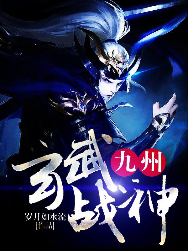 九州玄武战神
