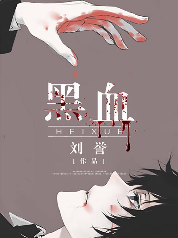 黑血作者:刘誉
