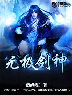 无极剑神作者:蓝蝴蝶