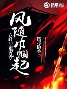 红尘枭乱:风随巾帼起作者:路尽隐香