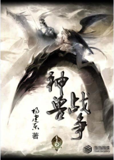 神兽战争作者:杨建东