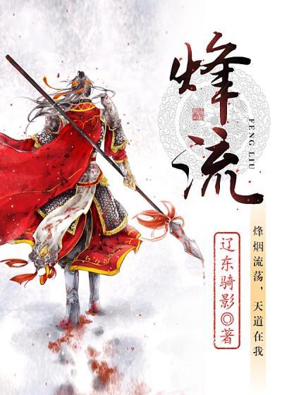 烽流作者:遼東騎影