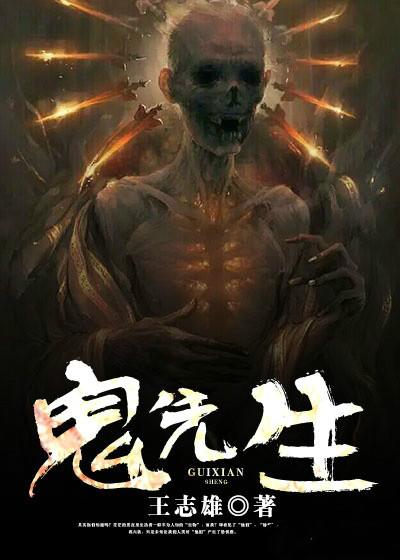 鬼先生作者:王志雄